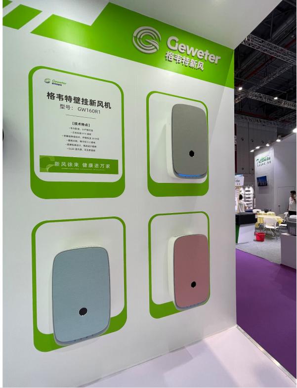 格韦特新风系统亮相 智启健康居家生活-上海空气新风展 AIRVENTEC CHINA 2022.6.8-10新风系统 通风设备 空气净化
