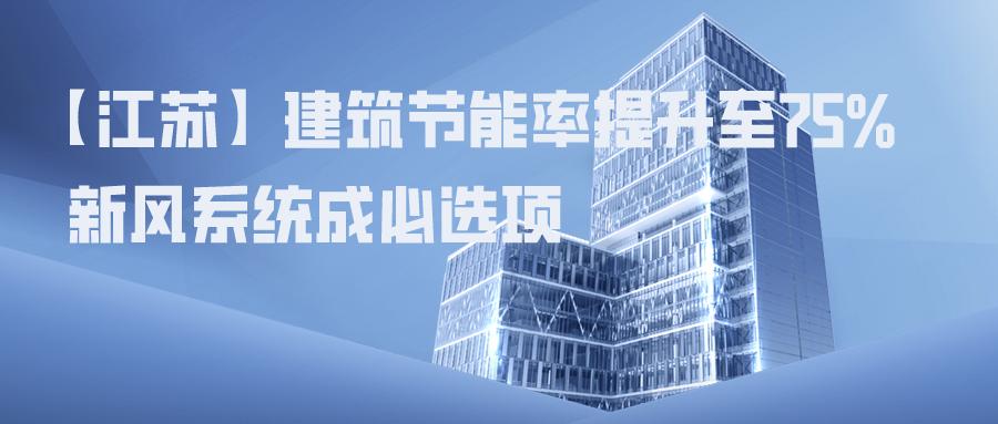 【江苏】建筑节能率提升至75%,新风系统成必选项