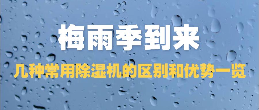 梅雨季到来,几种常用除湿机的区别和优势一览