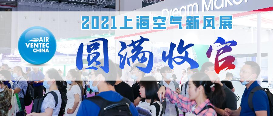 7载相伴 感恩有你 2021上海空气新风展圆满收官!