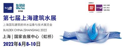 第七届上海国际建筑水展
