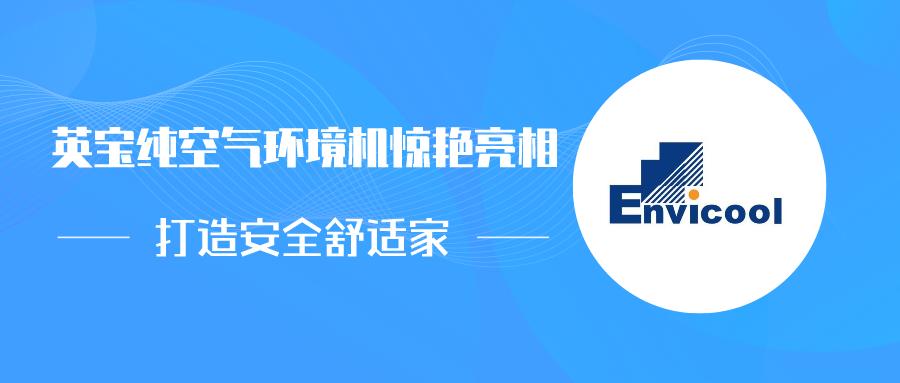 上海空气新风展丨英宝纯空气环境机惊艳亮相 打造安全舒适家