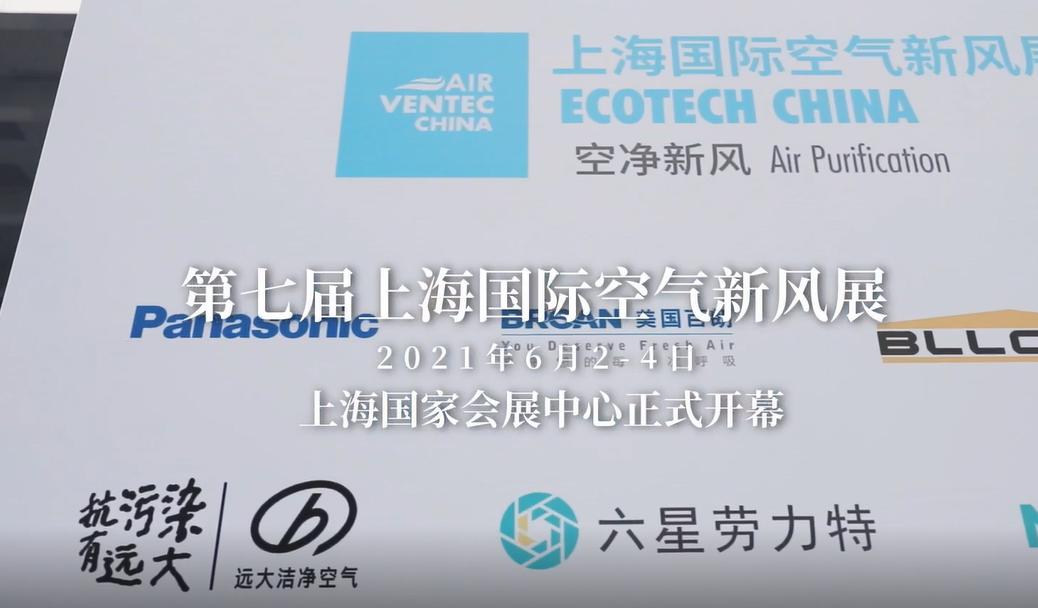新浪地产独家视频发布 2021上海空气新风展精彩集锦-上海空气新风展 AIRVENTEC CHINA 2022.6.8-10新风系统 通风设备 空气净化