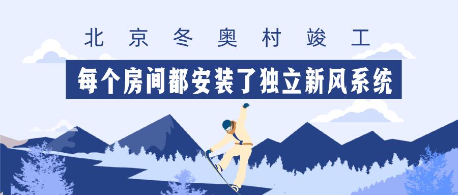北京冬奥村竣工,每个房间都安装了独立新风系统