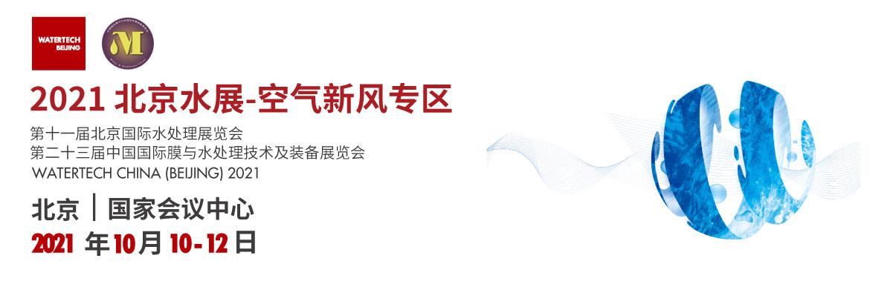 北京专区-上海空气新风展 AIRVENTEC CHINA 2022.6.8-10新风系统 通风设备 空气净化