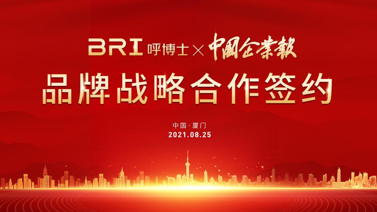 珠联璧合!BRI呼博士 X 《中国企业报》签署战略合作伙伴!-上海空气新风展 AIRVENTEC CHINA 2022.6.8-10新风系统 通风设备 空气净化