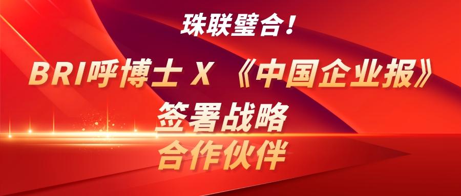 珠联璧合!BRI呼博士 X 《中国企业报》签署战略合作伙伴!