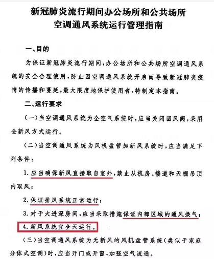 为教室安装新风系统,是疫情下的的重要防范措施。-上海空气新风展 AIRVENTEC CHINA 2022.6.8-10新风系统 通风设备 空气净化