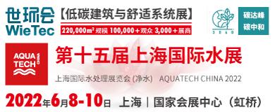 第十五届上海国际水处理展览会
